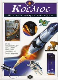 Космос: Полная энциклопедия