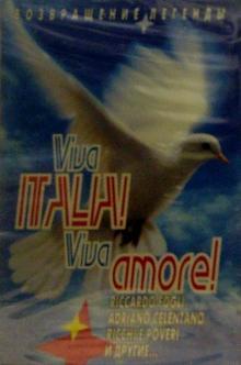 А/кассета: Viva Italia! Viva amore!