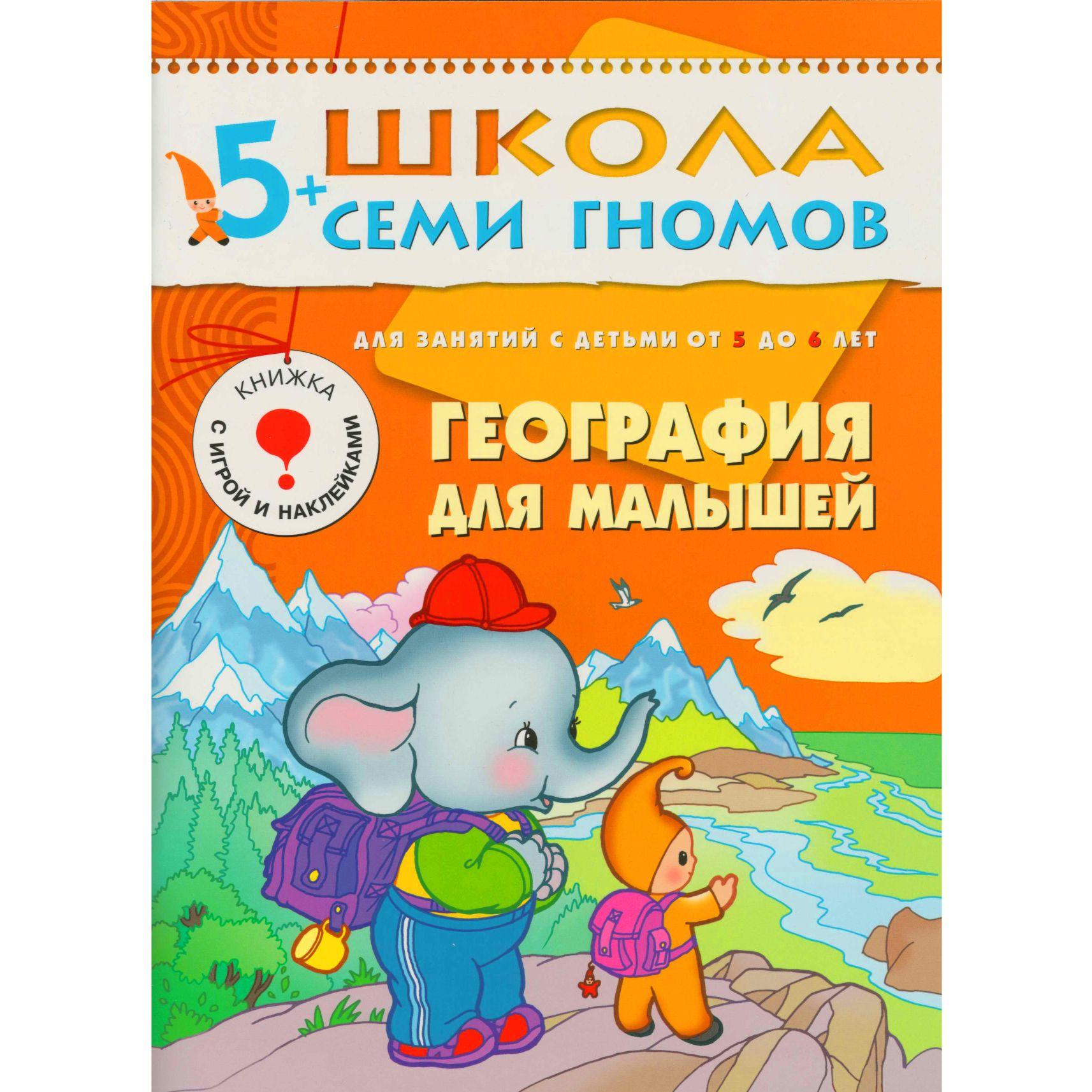 География для малышей: Для занятий с детьми от 5 до 6 лет: Книжка с игрой..