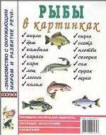 Рыбы в картинках: Нагляд. пособие для педагогов, логопедов, воспитателей