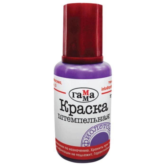 Краска штемпельная фиолетовая 18гр
