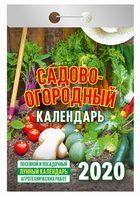 Календарь отрывной 2020 Садово-огородный календарь