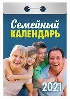 Календарь отрывной 2021 Семейный