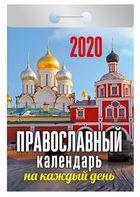 Календарь отрывной 2020 Православный календарь на каждый день