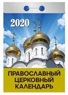 Календарь отрывной 2020 Православный церковный календарь