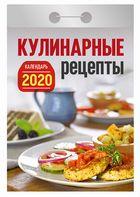 Календарь отрывной 2020 Кулинарные рецепты