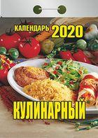 Календарь отрывной 2020 Кулинарный