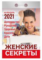Календарь отрывной 2021 Женские секреты