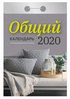 Календарь отрывной 2020 Общий