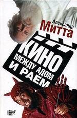 Кино между адом и раем: Кино по Эйзенштейну, Чехову, Шекспиру, Куросаве,...