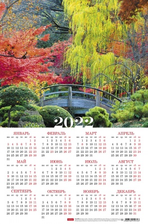 Календарь листовой 2022 Кл3_25124 Уголок парка