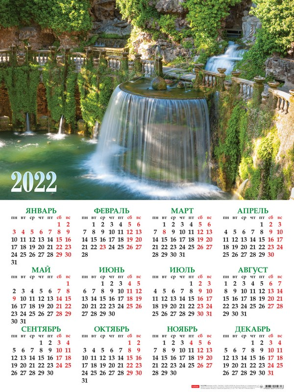 Календарь листовой 2022 Кл2_25141 Уголок парка