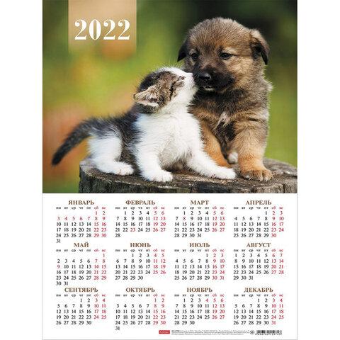 Календарь листовой 2022 Кл3_25830 Пушистые друзья