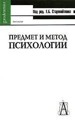 Предмет и метод психологии: Антология