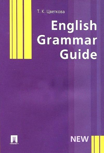English Grammar Guide: Учеб. пособие