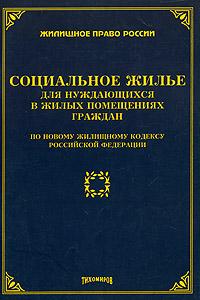 Социальное жилье для нуждающихся граждан: По новому жилищ. кодексу РФ (ЖПР)