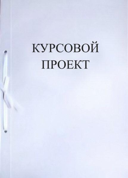 Папка Курсовой проект с рамкой