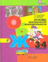 ОБЖ. 3-4 кл.: Учебник (ФГОС) /+623395/