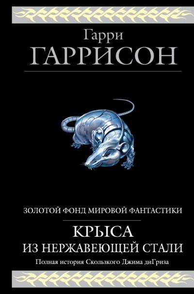 Крыса из нержавеющей стали: Фантастические произведения