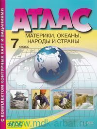 Атлас 7 кл.: Материки, океаны, народы и страны с комплектом контурных карт