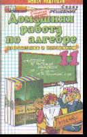 Алгебра. 11 кл.: Домашняя работа к уч. Колмогорова А.Н.