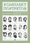Комплект портретов для кабинета изобразительного искусства: Вып. 1
