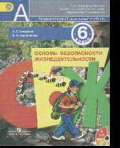 ОБЖ. 6 кл.: Учебник (ФГОС) /+742245/