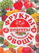 Фрукты и овощи: Рецепты омолаживания