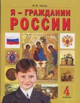 Я - гражданин России. 4 кл.: Учеб. пособ. по факульт. курсу