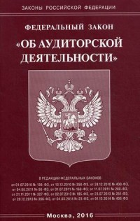 """ФЗ """"Об аудиторской деятельности"""""""