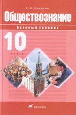 Обществознание. 10 кл.: Базовый уровень: Учебник /+621753/