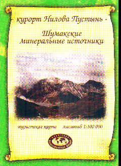 Карта: Курорт Нилова Пустынь - Шумакские минеральные источники
