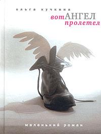 Вот ангел пролетел: Маленький роман (Высокое чтиво)