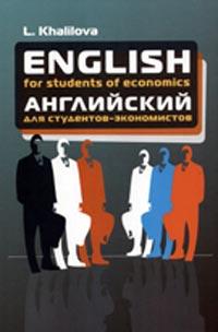 English for students of economics: Учебник англ. яз.