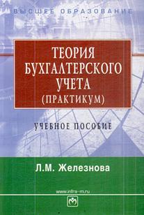 Теория бухгалтерского учета: Учеб. пособие