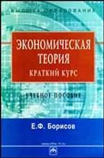 Экономическая теория: Краткий курс