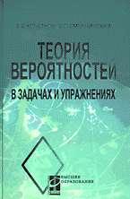 Теория вероятностей в задачах и упражнениях: Учеб. пособие