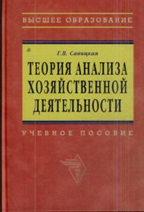 Теория анализа хозяйственной деятельности: Учеб. пособие