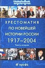 Хрестоматия по новейшей истории России, 1917-2004 гг.: В 2 ч. Ч. 2