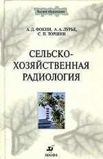 Сельскохозяйственная радиология: Учебник для ВУЗов