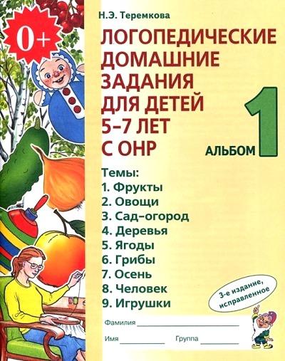 Логопедические домашние задания для детей 5-7 лет с ОНР: Альбом 1