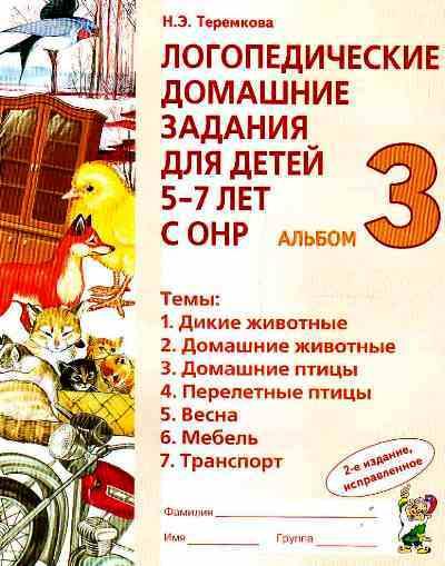 Логопедические домашние задания для детей 5-7 лет с ОНР: Альбом 3