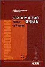 Грамматика французского языка: Практический курс: Учебник для институтов...