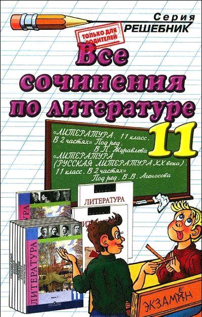 Все сочинения по литературе за 11 кл.
