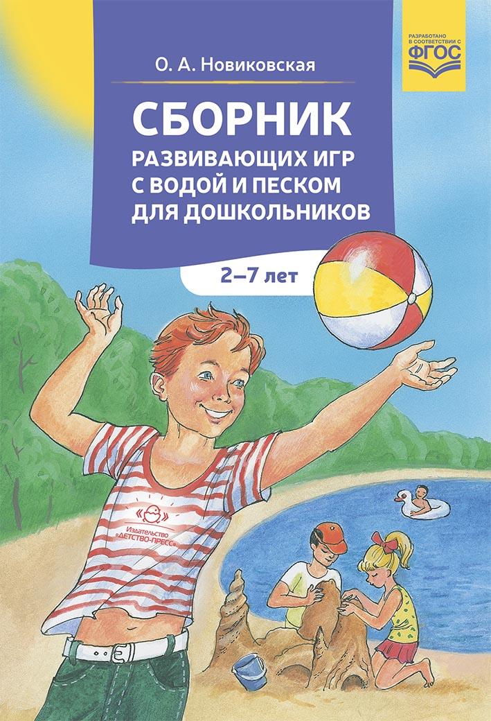Сборник развивающих игр с водой и песком для дошкольников. 2-7 лет