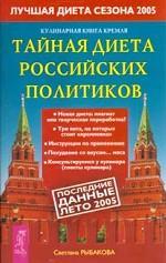 Кулинарная книга Кремля: Тайная диета российских политиков (КД)