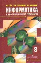 Информатика и информационные технологии. 8 кл.: Учебник