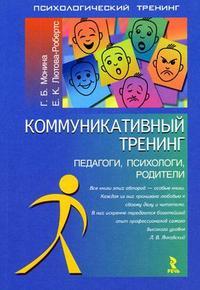 Коммуникативный тренинг (педагоги, психологи, родители)