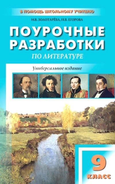 Литература. 9 кл.: Поурочные разработки: Универсальное издание ФГОС