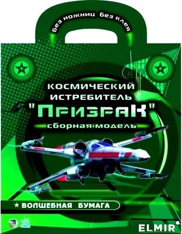 """АКЦИЯ19 Волшебная бумага Космический истребитель """"Призрак"""""""